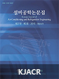 Korean Journal of Air-Conditioning and Refrigeration Engineering